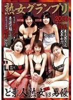 熟女グランプリ2006
