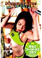淫乱ミセスフィットネスクラブ ダウンロード