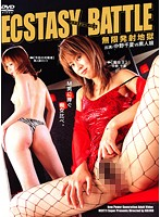 ECSTASY BATTLE ダウンロード