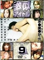 月刊激似アイドル 〜エーッ?本人じゃないの!?〜 ダウンロード
