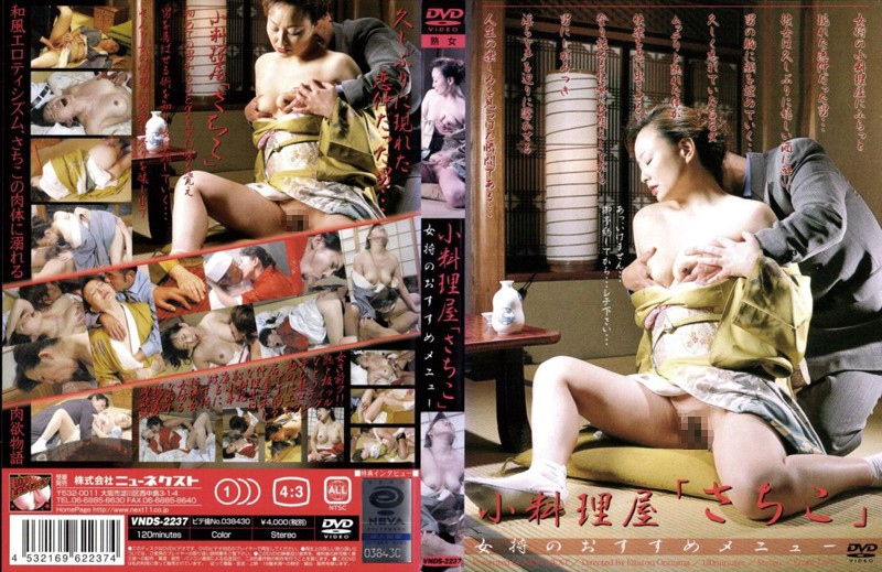 (h_259vnds02237)[VNDS-2237] 小料理屋 「さちこ」 ダウンロード