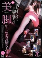小泉ゆり 月刊美脚のミニスカお姉さん