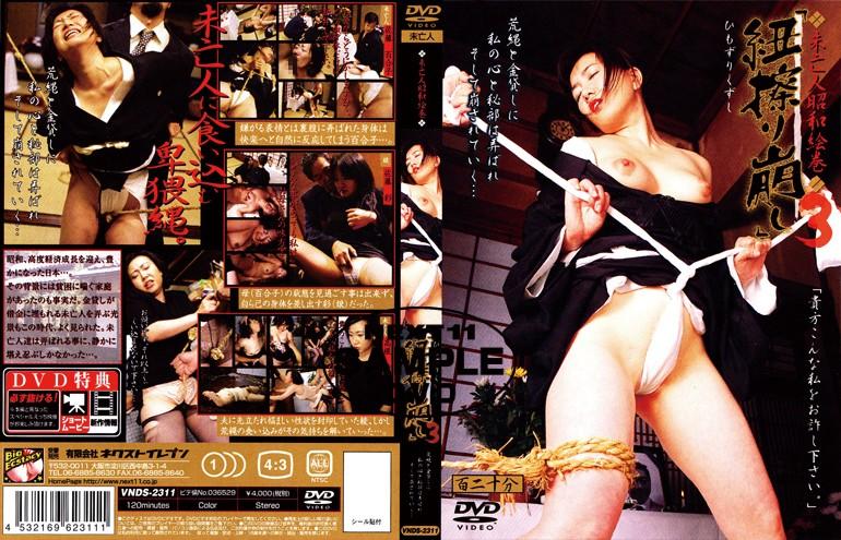 未亡人昭和絵巻「紐擦り崩し」3 パッケージ