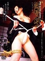 未亡人昭和絵巻「紐擦り崩し」3 ダウンロード