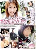 月刊女子校生乙女組18才 ダウンロード