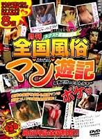 月刊全国風俗マン遊記 ダウンロード