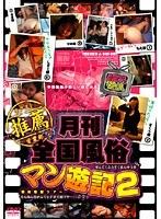 月刊全国風俗マン遊記 2 ダウンロード