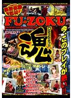 FU-ZOKU魂 ダウンロード