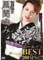 No.1美熟女 風間ゆみゴールデンBEST 200分SP!! ダウンロード