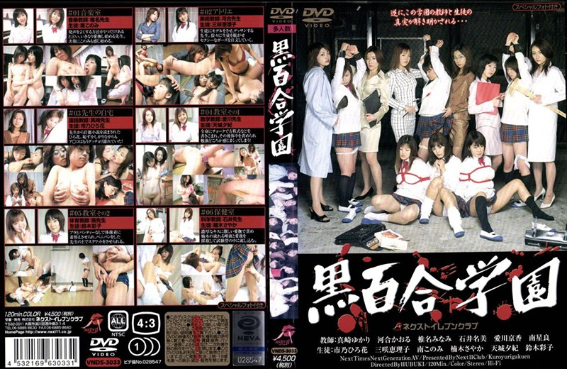 (h_259vnds03033)[VNDS-3033] 黒百合学園 ダウンロード