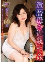 還暦母の近親相姦 和久井由美子 60歳 ダウンロード