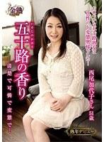 五十路の香り 清楚で可憐で変態で… 西尾加代子さん 51歳