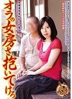 オラの女房さ抱いてけろ 木更津市某村からの電話 ダウンロード