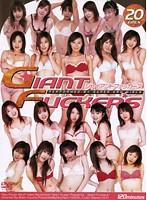 GIANT FUCKER'S ダウンロード