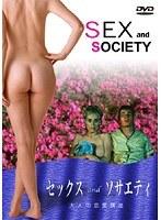 セックス and ソサエティ