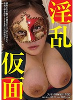 淫乱仮面 1