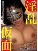 淫乱仮面 2