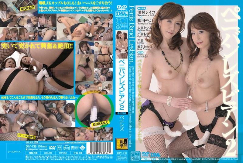 DIV-138 Strap-on Lesbians 2