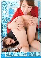 オフィスレズビアン おま●こ株式会社 Vol.1 ダウンロード