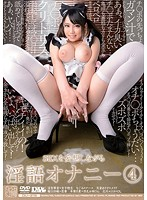 SEXを妄想しながら淫語オナニー 4 ダウンロード