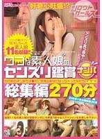 ウブな素人娘のセンズリ鑑賞 総集編 270分