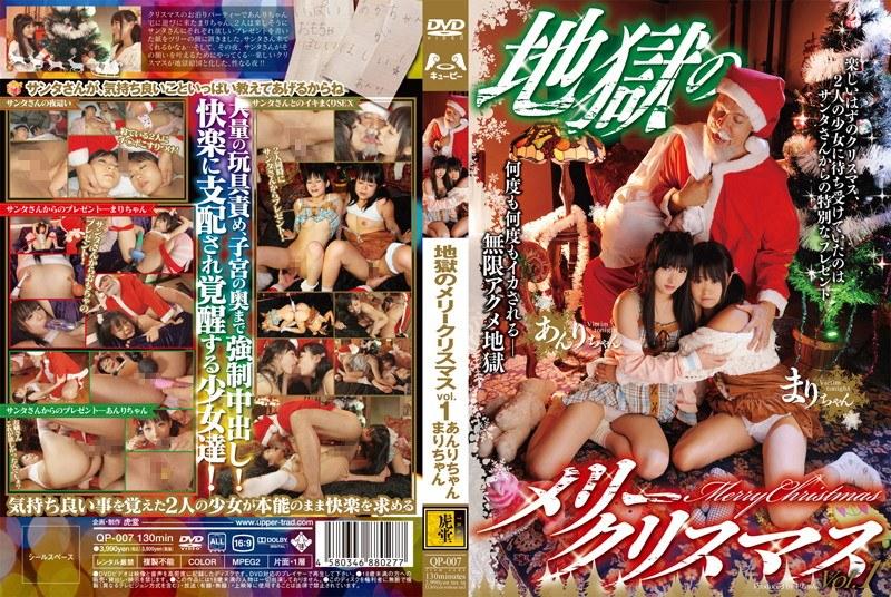 地獄のメリークリスマス vol.1