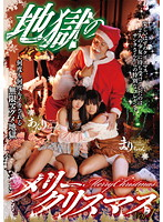 地獄のメリークリスマス vol.1 ダウンロード