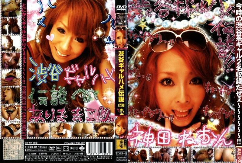 渋谷ギャルハメ伝説 Vol.1