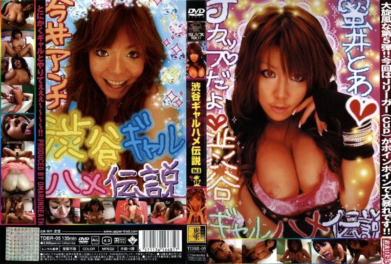 渋谷ギャルハメ伝説 Vol.5