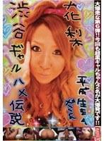 渋谷ギャルハメ伝説 Vol.6 ダウンロード