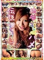 渋谷ギャルハメ伝説 Vol.9 ダウンロード