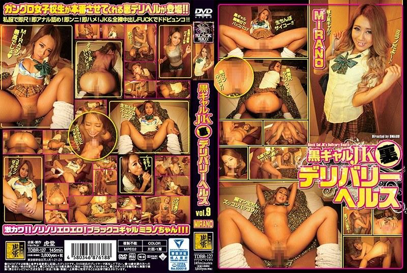黒ギャルJK裏デリバリーヘルス vol.9 MIRANO