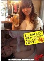 素人と居酒屋で昼飲みしてラブホテルでズッコンバッコンするビデオ 1 綾音ちゃん、雪ちゃん、舞ちゃん、しおりちゃん ダウンロード