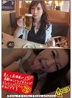 素人と居酒屋で昼飲みしてラブホテルでズッコンバッコンするビデオ 3 杏ちゃん、今日子ちゃん、未来ちゃん、みかんちゃん ダウンロード