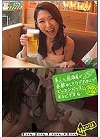 素人と居酒屋で昼飲みしてラブホテルでズッコンバッコンするビデオ 4 香ちゃん、碧ちゃん、景子ちゃん、安奈ちゃん ダウンロード