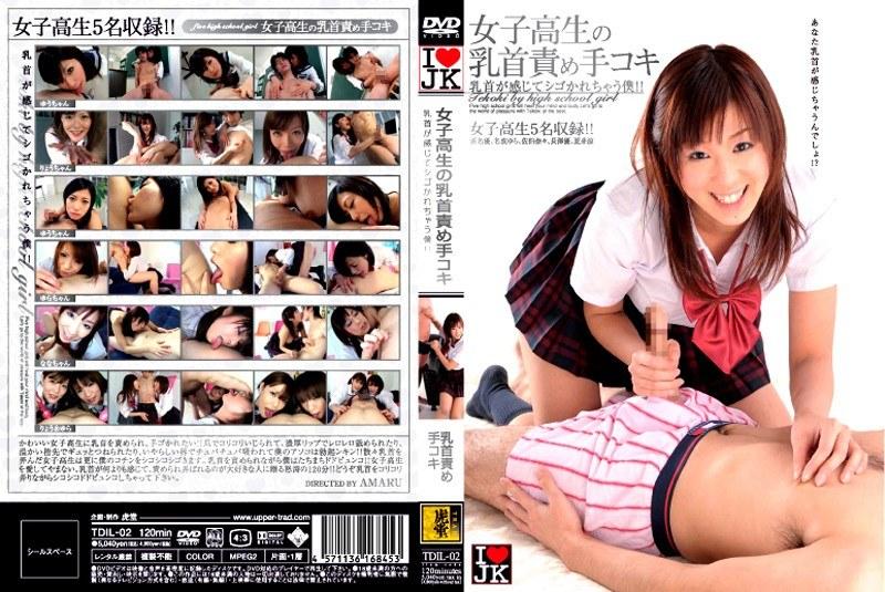 女子校生の乳首責め手コキ