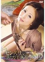 センズリを見たがる淫らな美熟女 vol.5 ダウンロード