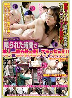 猿鳶ナンパシリーズ 限られた時間で美人一般女性を癒してヤっちゃえ!! ダウンロード