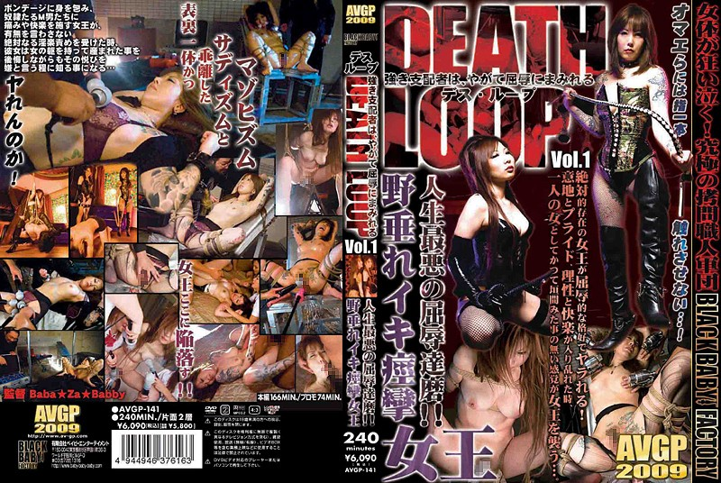 DEATH LOOP Vol.1 人生最悪の屈辱達磨!! 野垂れイキ痙攣女王