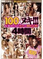 100人ヌキ!!! ち○ぽが好きでたまらないオンナたちの強制ザーメン狩り4時間Vol.3 ダウンロード