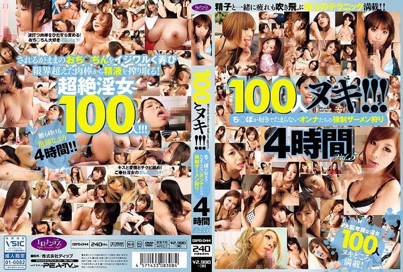 100人ヌキ!!! ち○ぽが好きでたまらないオンナたちの強制ザーメン狩り4時間Vol.5