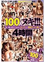 100人ヌキ!!! ち○ぽが好きでたまらないオンナたちの強制ザーメン狩り4時間 Vol.6 ダウンロード