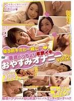 寝る前キミと一緒に…◆ 愛液べっちょり本気イキおやすみオナニー vol.2 ダウンロード