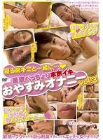 寝る前キミと一緒に…◆ 愛液べっちょり本気イキおやすみオナニー vol.3 ダウンロード