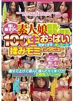 揉みモミインタビューシリーズ動画