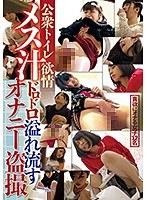 公衆トイレ欲情 メス汁ドロドロ溢れ流すオナニー盗撮 h_283pym00352のパッケージ画像