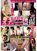 女子校生オナニー盗撮 一心不乱にクリを擦り続け「アヘ顔イキ狂い」10人 Vol.2 ダウンロード
