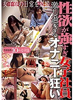 Peeping At The Daily Life Of A Girls' Dorm: Women Employees Whose Sexual Desire Overflows: Targeting Hardcore Masturbation Download