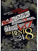 暗がりをひとり歩く仕事帰りのOLたちを狙ってレイプ THE BEST vol.01 ダウンロード