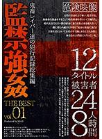 監禁強姦 THE BEST 鬼畜レイパー達の犯行記録総集編vol.01 ダウンロード